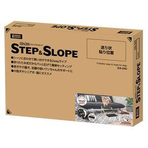 マルカン ゴン太のSTEP&SLOPE 関東当日便 chanet