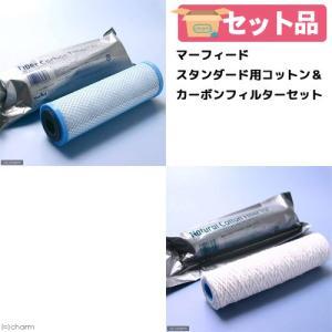メーカー:マーフィード 水道水中の残留塩素をキャッチ! マーフィード スタンダード用コットン&カーボ...