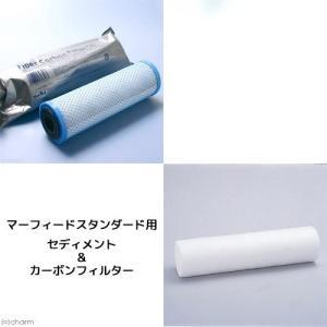 メーカー:マーフィード 水道水中の残留塩素をキャッチ! マーフィード スタンダード用セディメント&カ...