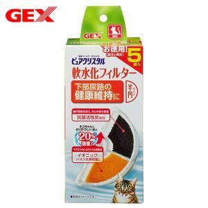 メーカー:ジェックス 下部尿路の健康維持に! GEX ピュアクリスタル 軟水化フィルター 半円タイプ...