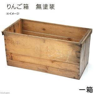 青森県産りんご箱 無塗装 訳あり 1箱 お一人様1点限り 関東当日便|chanet