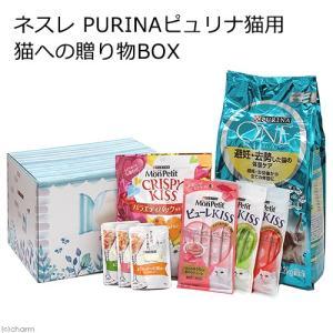 アウトレット品 ネスレ PURINAピュリナ 猫用 猫へのおくりものBOX 訳あり 関東当日便|chanet
