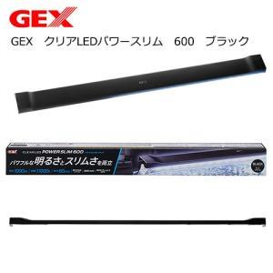 GEX クリアLEDパワースリム 600 ブラック