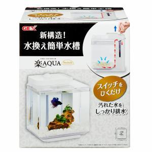 GEX 楽アクアスイッチ 関東当日便|chanet