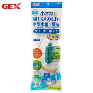 メーカー:ジェックス 品番:20080 小さな吸い込み口で小型水槽に最適! GEX おそうじラクラク...