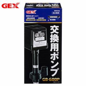 GEX 交換用ポンプ GB−600P