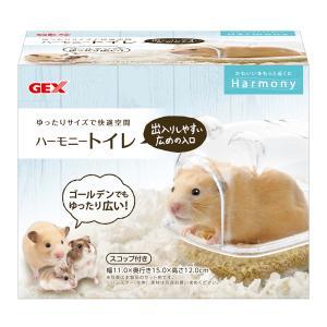 メーカー:ジェックス 品番:65307 ゆったりサイズで快適空間!GEX ハーモニートイレ対象ハムス...
