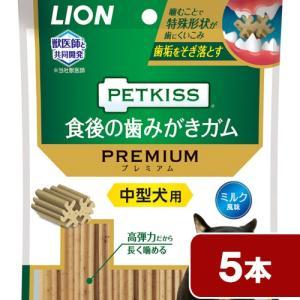 ライオン PETKISS 食後の歯みがきガム プレミアム 中型犬用 5本入り 関東当日便 chanet