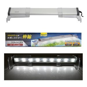 メーカー:テトラ メーカー品番:73365 テトラ スライドLED 30〜45cm水槽用 45712...
