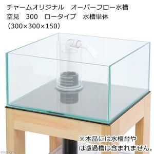 チャームオリジナル オーバーフロー水槽 空見 300 ロータイプ 水槽単体(300×300×150)...