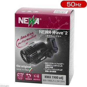 50Hz ネワウェーブ 2 NWA1900 adj 50Hz(東日本用) サーキュレーター 海水魚 サンゴ 水流