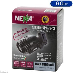 60Hz ネワウェーブ 2 NWA1900 adj 60Hz(西日本用) サーキュレーター 海水魚 サンゴ 水流