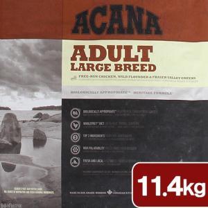 アカナ アダルトラージブリード 11.4kg 正規品 沖縄別途送料