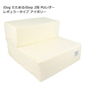 iDog たためるiStep 2段 PUレザー レギュラータイプ アイボリー 関東当日便|chanet