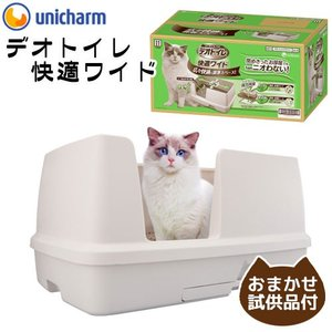 デオトイレ 快適 ワイド 本体セット おまかせ試供品付き 同梱不可 関東当日便