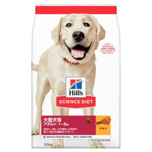 サイエンスダイエット アダルト 大型犬種用 成犬用 12kg 正規品 沖縄別途送料 関東当日便|chanet