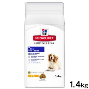サイエンスダイエット シニア 高齢犬用 1.4kg 正規品 関東当日便|chanet