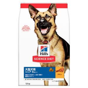 サイエンスダイエット シニア 大型犬種用 高齢犬用 12kg 正規品 沖縄別途送料 関東当日便|chanet
