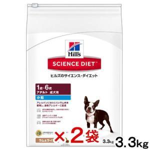 サイエンスダイエット アダルト ラム&ライス 小粒 成犬用 3.3kg 正規品 2袋入り 関東当日便|chanet