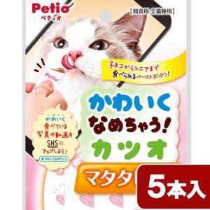 ペティオ かわいくなめちゃう!カツオ マタタビ入り 5本入 関東当日便 chanet
