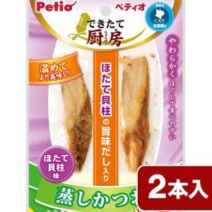 ペティオ できたて厨房 キャット 蒸しかつお ほたて貝柱味 2本入 関東当日便 chanet