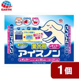 アース 愛犬用 アイスノン レギュラー 関東当日便|chanet