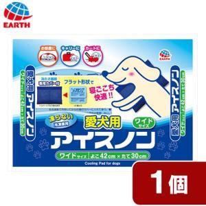 アース 愛犬用 アイスノン ワイド 関東当日便|chanet