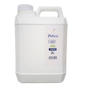 快適空間除菌水 Pulizia for ペット 2L 業務用