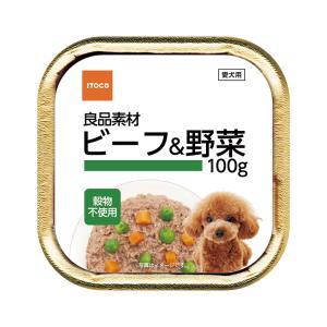 イトウアンドカンパニー 良品素材 アルミトレイ ビーフ&野菜 100g 関東当日便|chanet