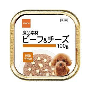 イトウアンドカンパニー 良品素材 アルミトレイ ビーフ&チーズ 100g 関東当日便|chanet