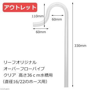 アウトレット品 リーフオリジナル オーバーフローパイプ クリア 高さ36cm水槽用 (直径16/22のホース用) 半透明 乳白色 訳あり 関東当日便 chanet