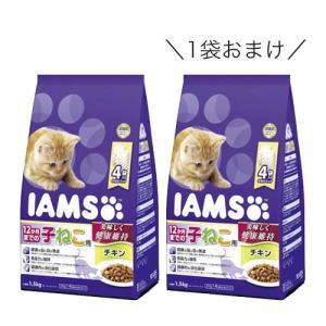 アイムス 12か月までの子ねこ用 チキン 1.5kg 〜さらにもう1袋〜 お一人様2点限り 関東当日便|chanet