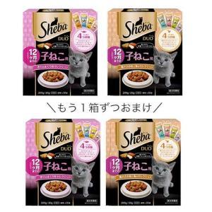 シーバ デュオ 子ねこ用 香りのまぐろ味セレクション 200g + 鶏ささみ味と海のセレクション 200g 〜さらにもう1箱ずつ〜|chanet