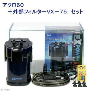 オールガラス60 … アクアリウム用品 アクア用品1 アクロ60 水槽(セット商品) 60cm オー...
