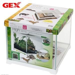 メーカー:ジェックス メーカー品番:4318 ▼▲ GEX レプテリア ホワイト 300キューブ H...