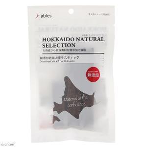 北海道ナチュラルセレクション 無添加 北海道産 牛肉スティック 50g|chanet