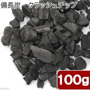 国産 備長炭 クラッシュチップ 100g