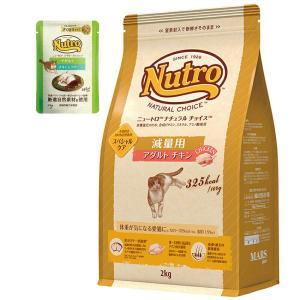 ニュートロ ナチュラルチョイス 減量用 アダルト チキン 2kg キャットフード + ウェット 1個...