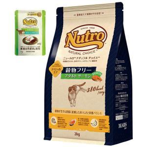ニュートロ ナチュラルチョイス 穀物フリー アダルト サーモン 2kg キャットフード とろけるおやつおまけ付|チャーム charm PayPayモール店