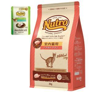 ニュートロ ナチュラルチョイス 室内猫用 アダルト チキン 2kg とろけるおやつおまけ付|チャーム charm PayPayモール店