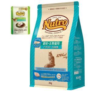ニュートロ ナチュラルチョイス 避妊・去勢猫用 アダルト 白身魚 2kg とろけるおやつおまけ付