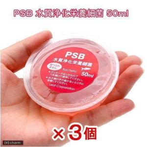 Leaf PSB 水質浄化栄養細菌 小(50ml) 3個セット 光合成細菌 淡水用 バクテリア 熱帯...