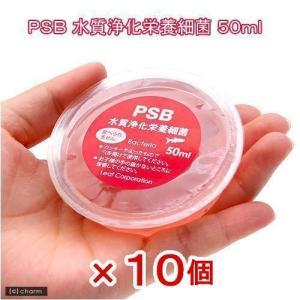 Leaf PSB 水質浄化栄養細菌 小(50ml)10個セット 光合成細菌 淡水用 バクテリア 熱帯...