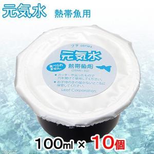 元気水 熱帯魚用 100ml お買い得10個セット 関東当日便