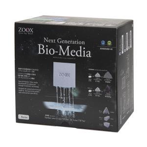 ZOOX ネクストジェネレーション バイオメディア Sサイズ 2.5L 海水・淡水両用 ろ材 チャーム charm PayPayモール店