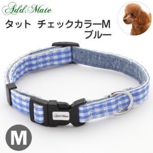 アウトレット品 アドメイト タット チェックカラー M ブルー 訳あり 関東当日便|chanet