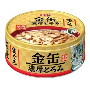 アイシア 金缶濃厚とろみ まぐろ 70g キャットフード 国産 関東当日便