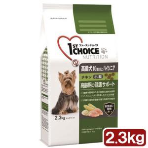 ファーストチョイス 高齢犬10歳以上 ハイシニア  小粒 チキン 2.3kg チャーム charm PayPayモール店