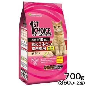 ファーストチョイス 室内高齢猫 チキン 700g(350g×2袋) 関東当日便