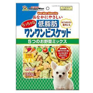 ドギーマン おなかにやさしい ちっちゃな低脂肪 ワンワンビスケット 5つのお野菜ミックス 160g 関東当日便